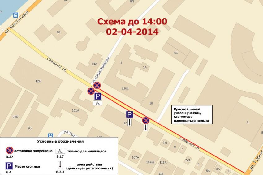 Знак 3.27 до 14:00 02-04-2014