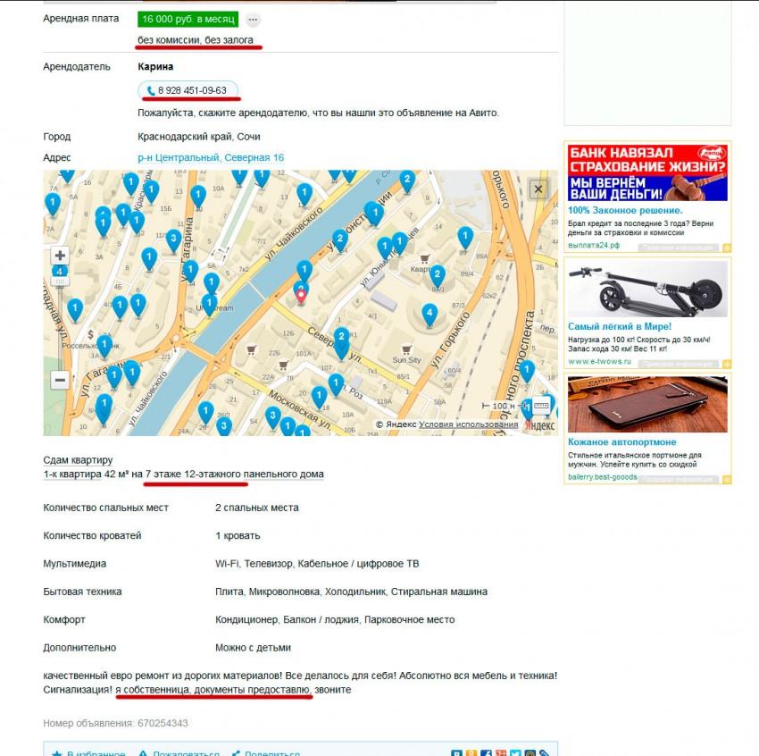 Яндекс недвижимость по россии
