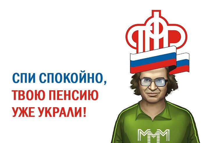 ООО МММ пенсия