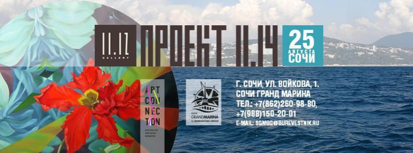 Выставка современного искусства в Сочинском морском порту