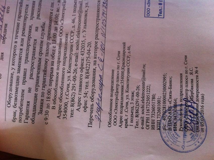 образец письма на замену счетчика электроэнергии