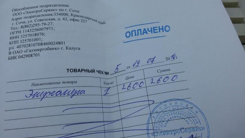 регистрация ооо в сочи за 5000 рублей
