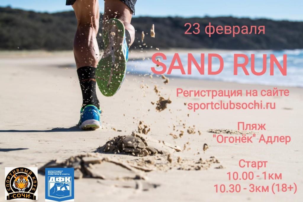 КРОСС по песку 23 февраля