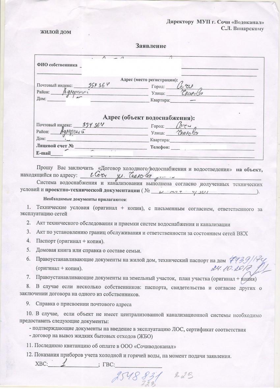 расписка в получении полного пакета документов МУП Водоканал