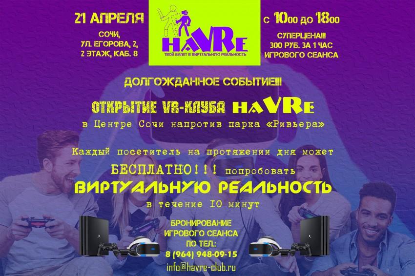 Открытие VR-клуба HaVRe в Сочи