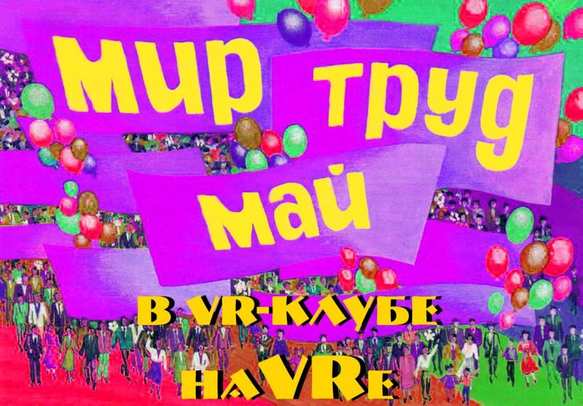 1 мая в VR-клубе HaVRe в Сочи