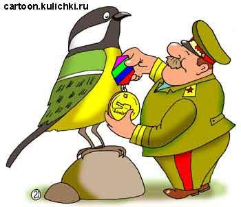 карикатура с медалью