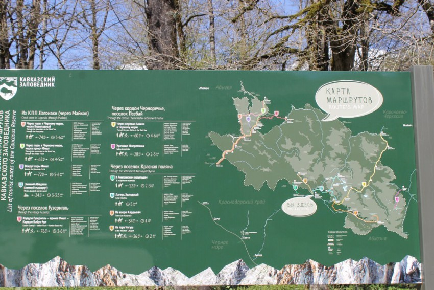Карта запаведника