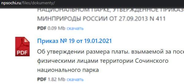 Приказ 19 на сайте Сочинского Национального Парка