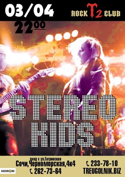 3 апреля, STEREO KIDS, Т2 рок-клуб