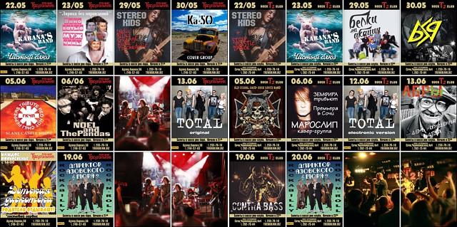 Афиша «Треугольник» рок-бара и «Т2» рок-клуба.