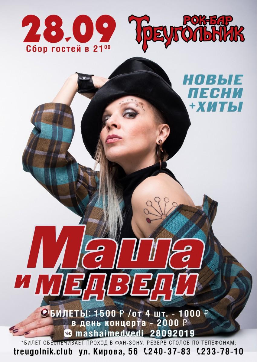 Концерт группы «Маша и медведи» 28 сентября в Сочи, в Рок-баре Треугольник.
