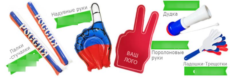 7b35a0e3401c Подскажите, где в Сочи (любой р-н, готов скататься) можно купить фанатскую  атрибутику по адекватным ценам  Флаг, Дудка Вувузела, Шапка, пару  поролоновых ...