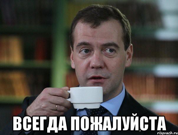Всегда, пожалуйста)