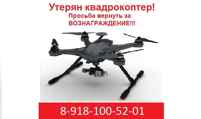 Квадрокоптер потерял продаю mavic в оренбург