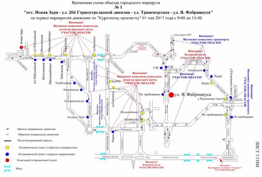 Новороссийск городской транспорт схема