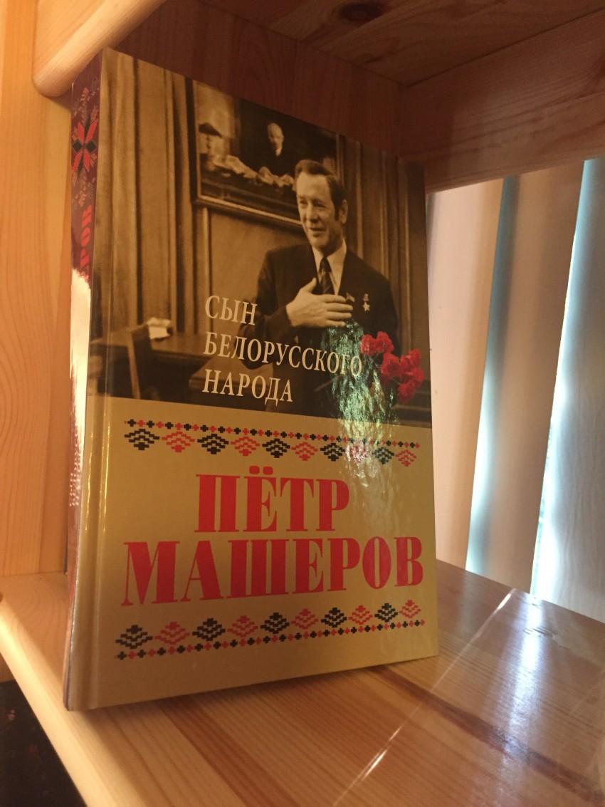 Память о Великом сыне Белоруссии