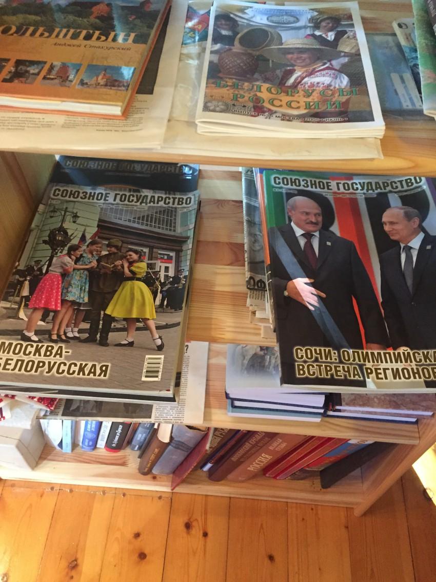 Политическая литература Союзного государства