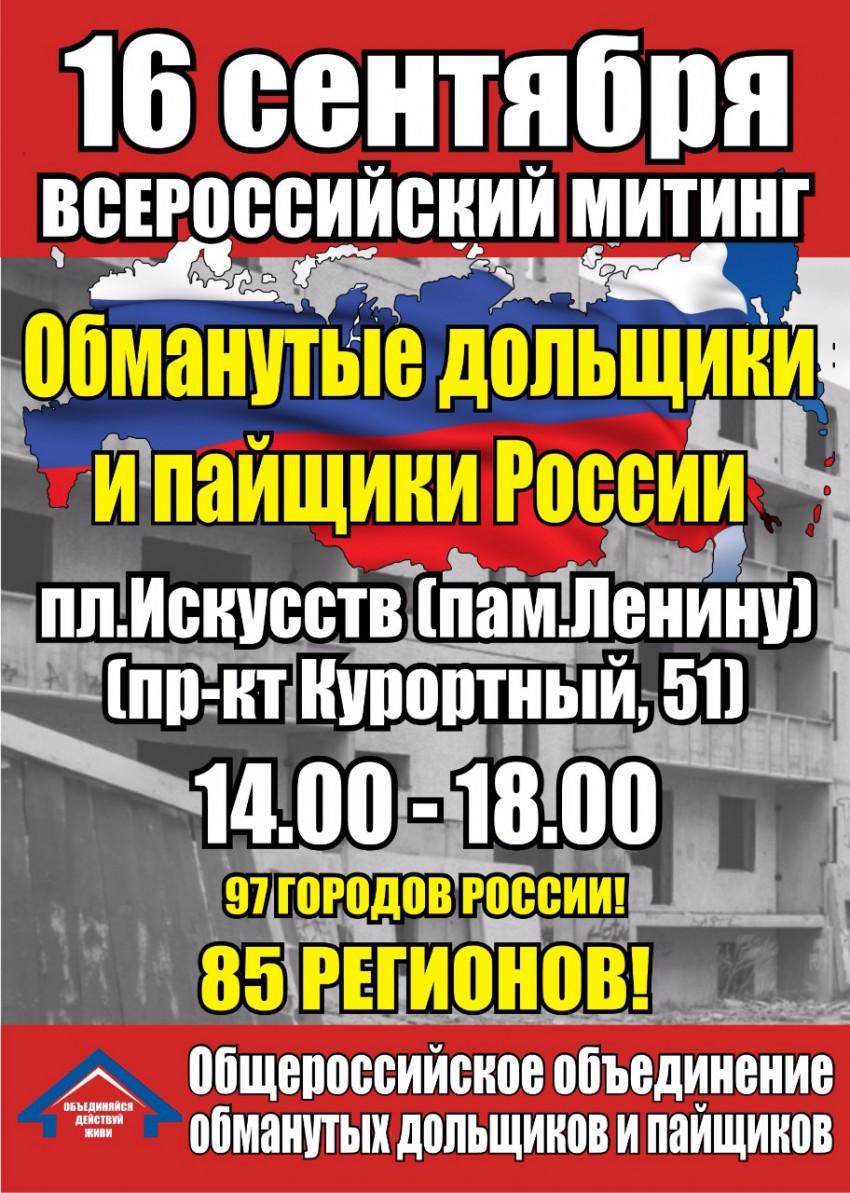 Всероссийский митинг обманутых дольщиков и пайщиков