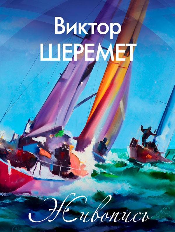 Выставка Виктора Шеремета