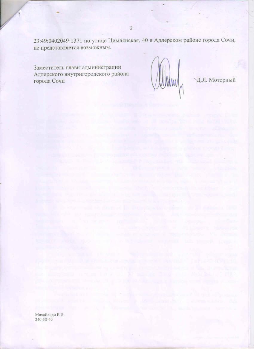 Отказ администрации Сочи в оформлении участка