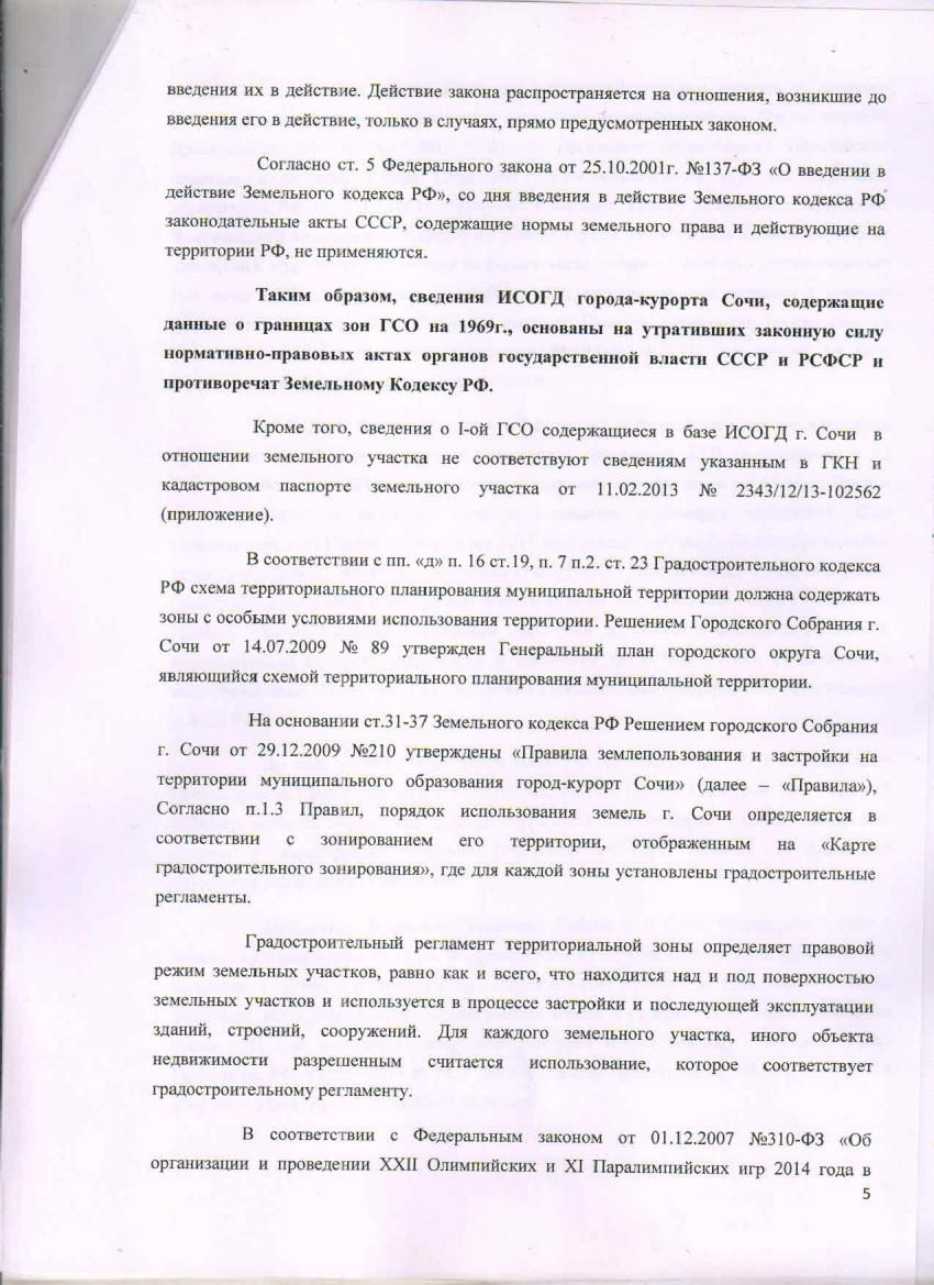 Исковое заявление в адлерский районный суд 5