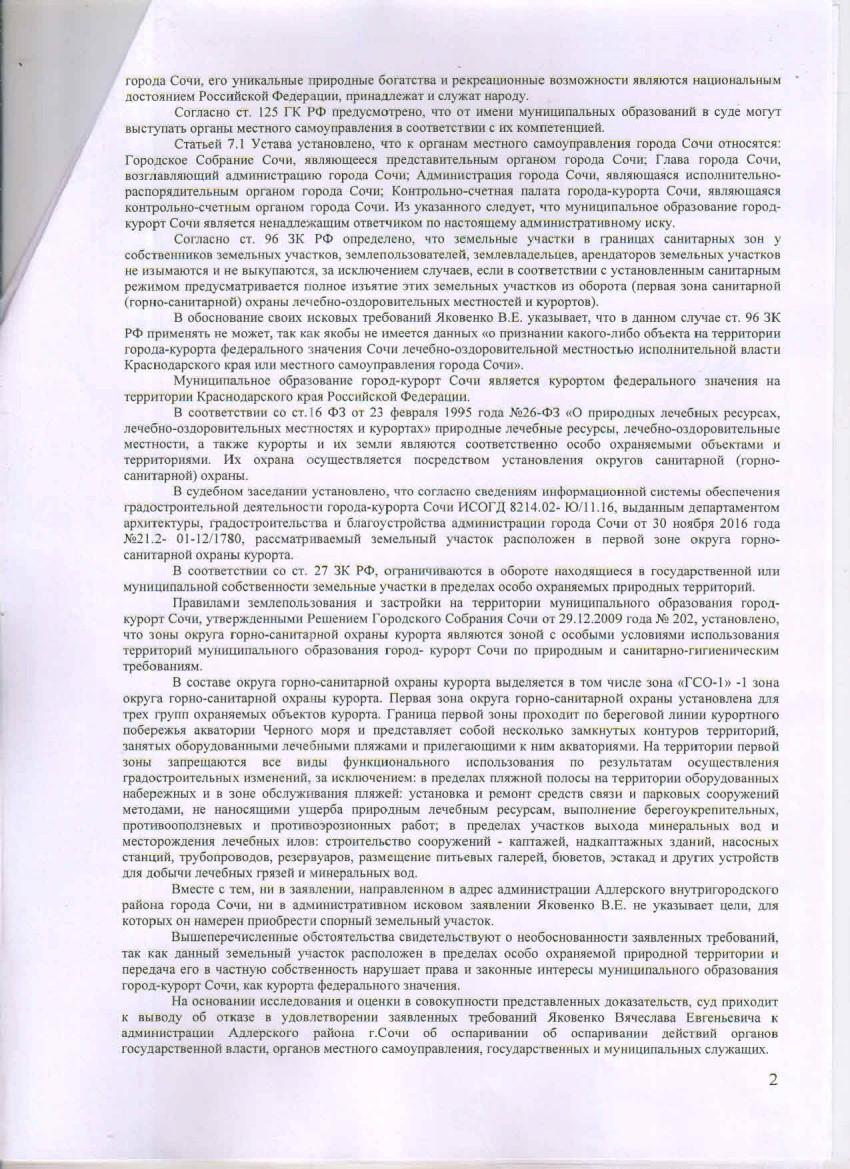 Решение Адлерского районного судьи Якименко А.С 2