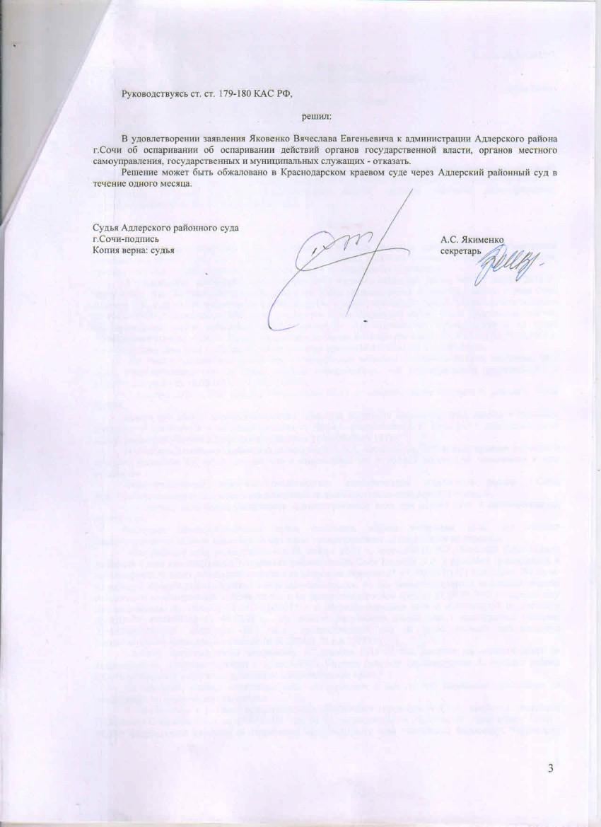 Решение Адлерского районного судьи Якименко А.С 3
