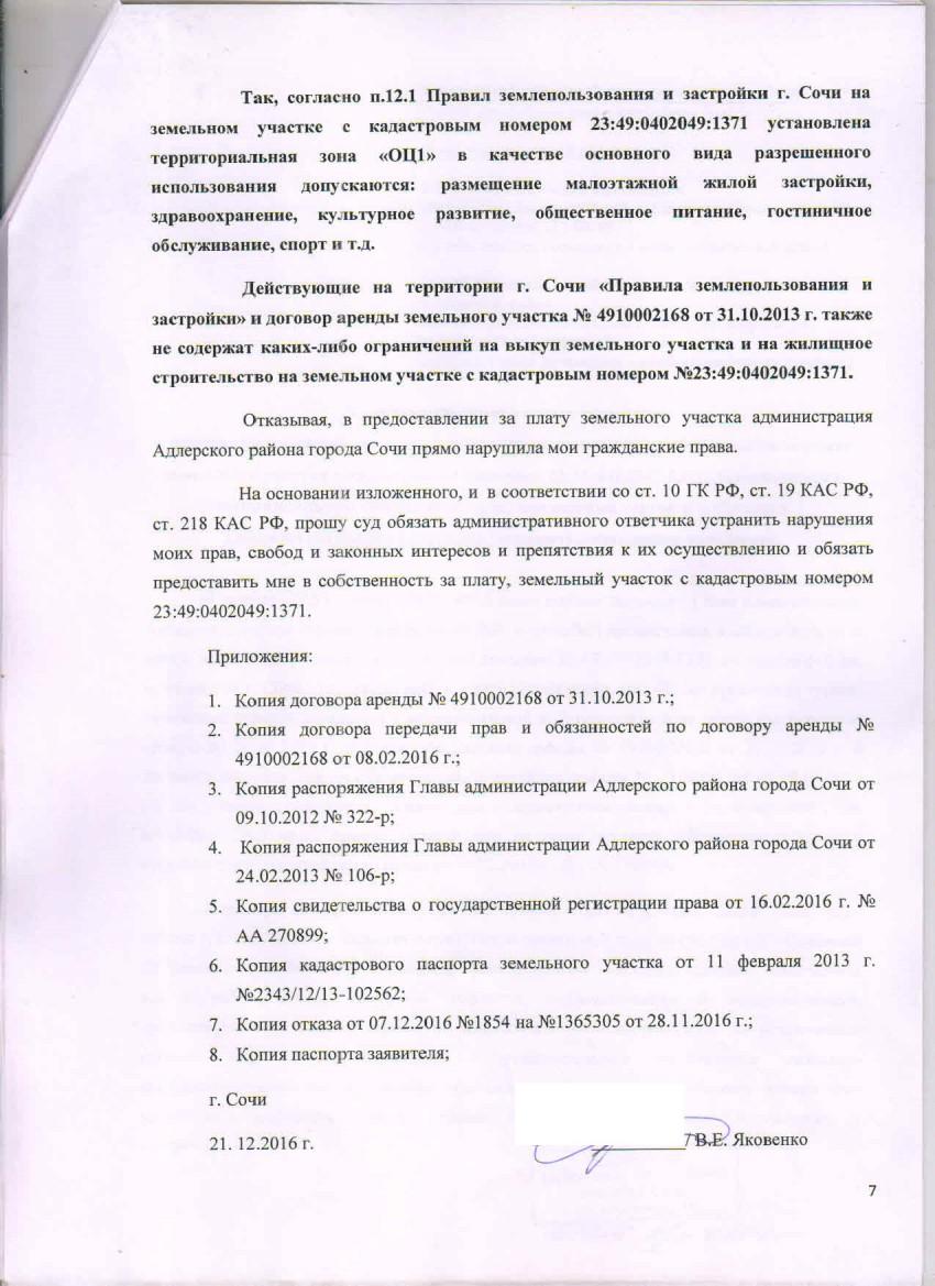 Исковое заявление в адлерский районный суд 7