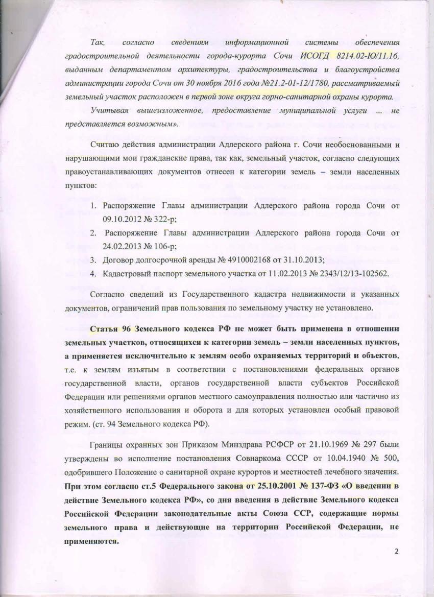 Исковое заявление в адлерский районный суд 2