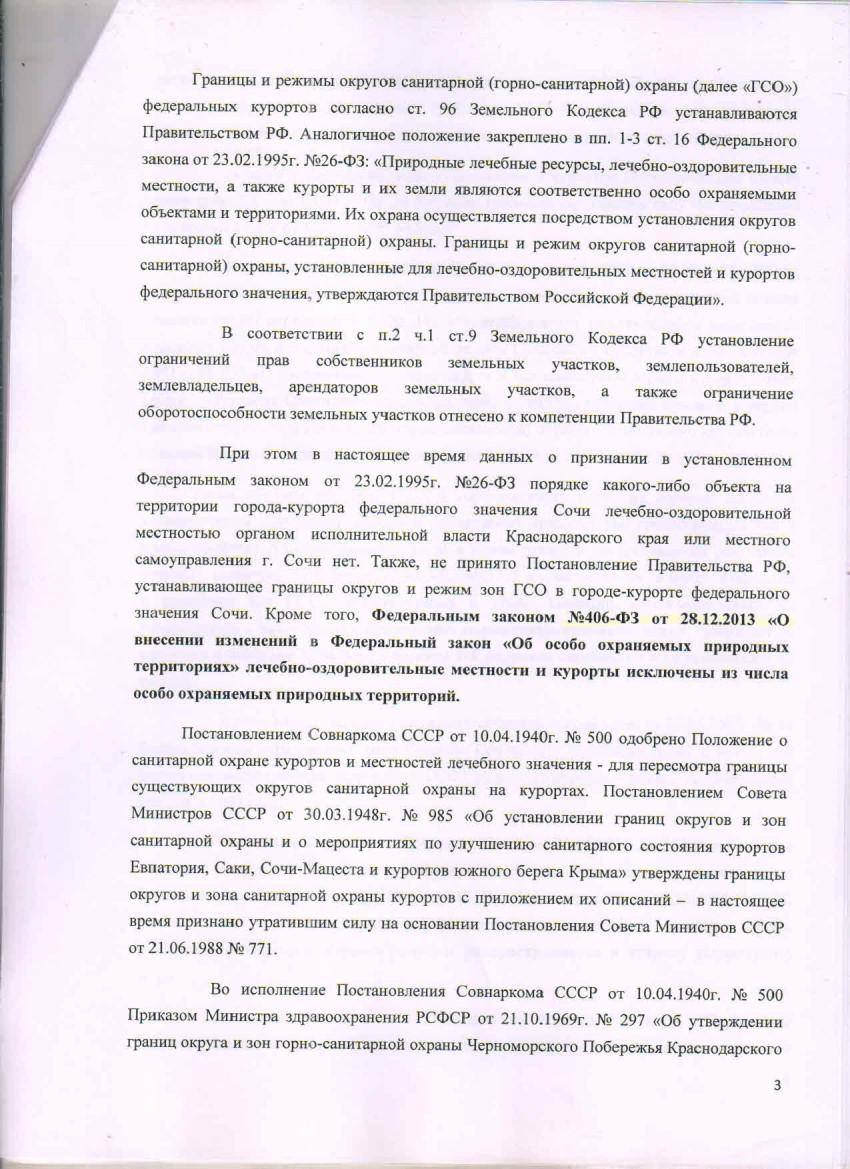 Исковое заявление в адлерский районный суд 3