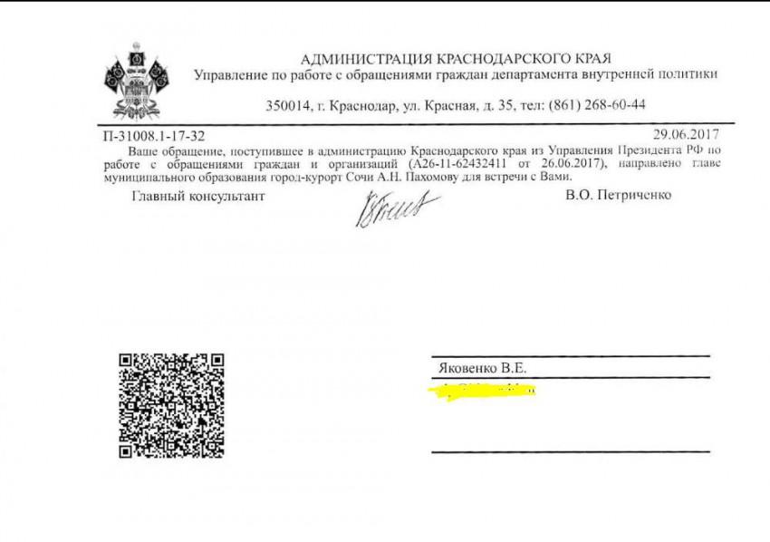 управление Президента РФ по работе с обращениями граждан