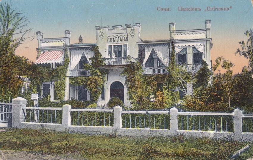 Пансион -Светлана- 1910 - 1915 год