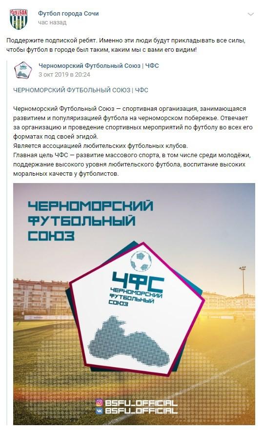 Футбол в Сочи, Футбол города Сочи, Черноморский Футбольный Союз