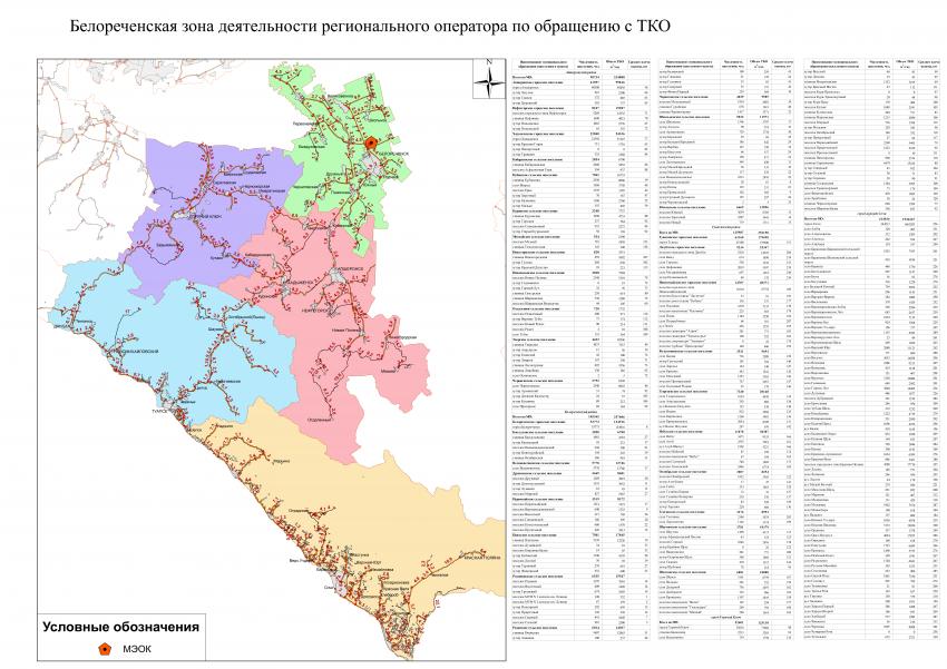 Белореченская зона
