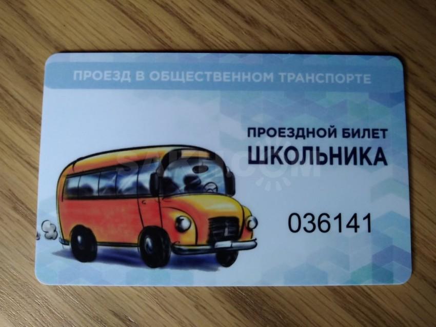 проезной билет на автобус в Сочи