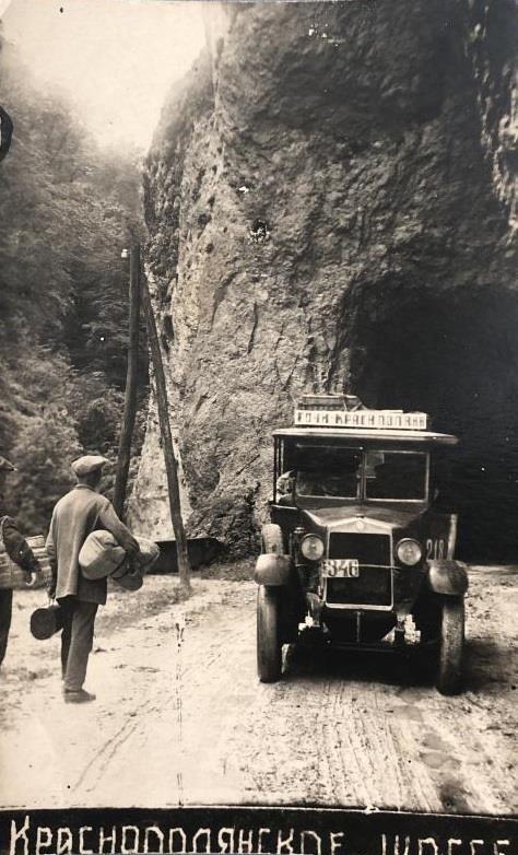 1930-е.