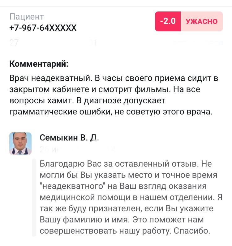 Отзыв о враче Семыкин В.Д.