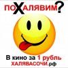 Проект ХАЛЯВАСОЧИ.рф