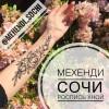 Роспись хной, свадебное мехенди, временные тату