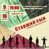 """Театр """"Замок на Песке"""" приглашает на спектакль """"СТАРШИЙ СЫН"""""""