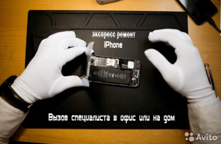 Экспресс сервис Apple