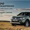 Презентация нового Mitsubishi L200 в автосалоне Сочи-АТО!