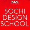 """Школа Дизайна в Сочи """"Sochi Design School"""""""