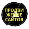 ИЗГОТОВЛЕНИЕ И ПРОДВИЖЕНИЕ САЙТОВ! +7 953 086 04 68