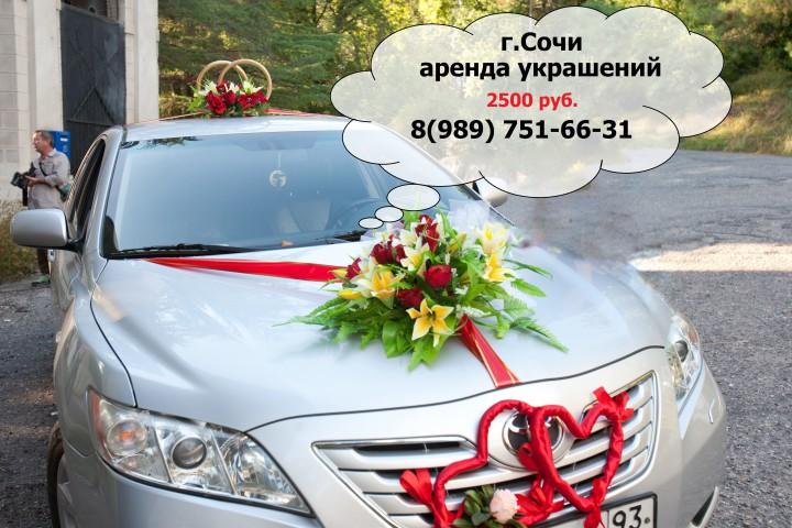 аренда свадебных украшений на машину г.Сочи