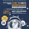 "11 апреля 2015 г. концерт в Сочи: Олег Добрынин лидер гр.""АМЕГА"""