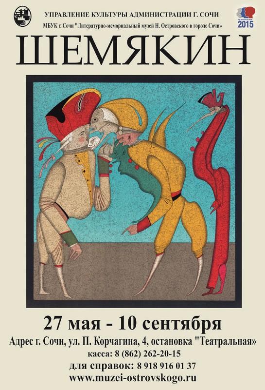 Выставка М. М. Шемякина