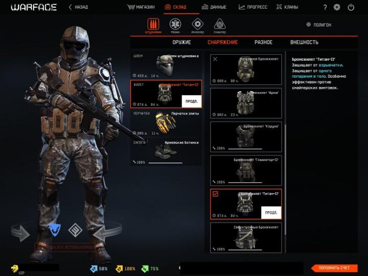 Продам аккаунт от Warface (только в Сочи) 70 ранг (Лев)