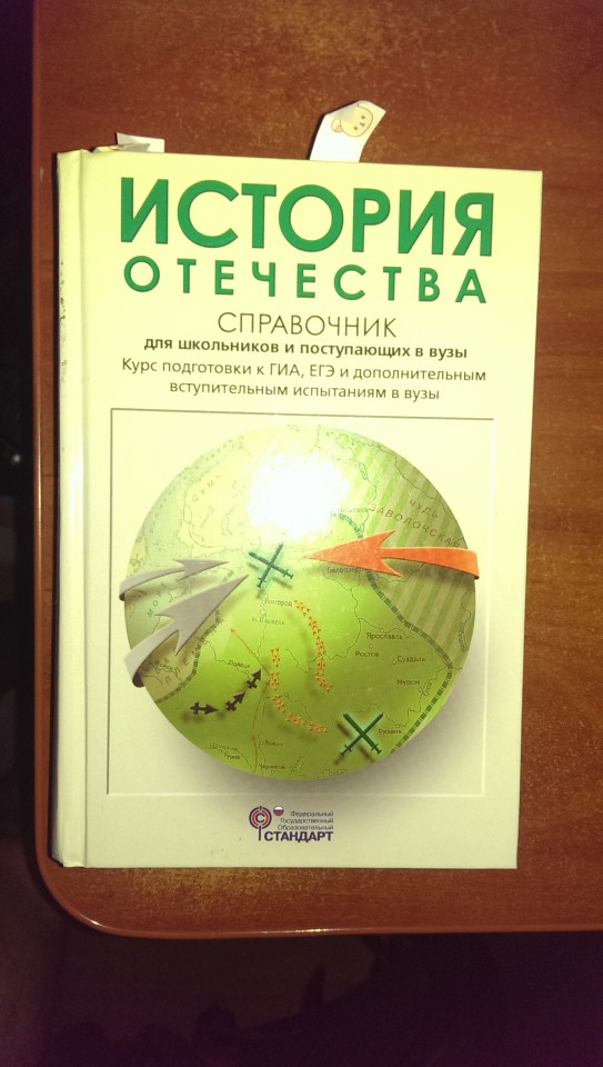Учебные пособия для подготовки сдачи экзамена по истории России